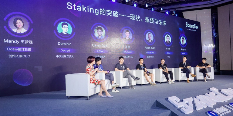 Image: Staking discussion at StakingCon 2019 in Beijing